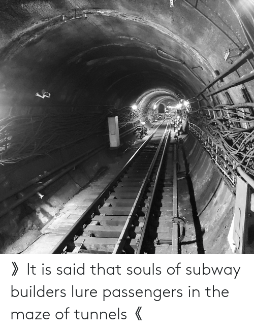 Passengers: 》It is said that souls of subway builders lure passengers in the maze of tunnels《