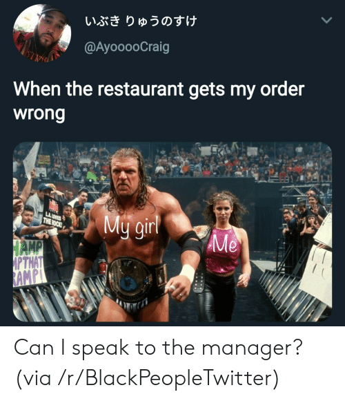 The Rock: いぶきりゅうのすけ  @AyooooCraig  When the restaurant gets my order  wrong  L.A LOVES  THE ROCK!  My girl  Me  HAMP  APTHAT  RAMPL  ** Can I speak to the manager? (via /r/BlackPeopleTwitter)