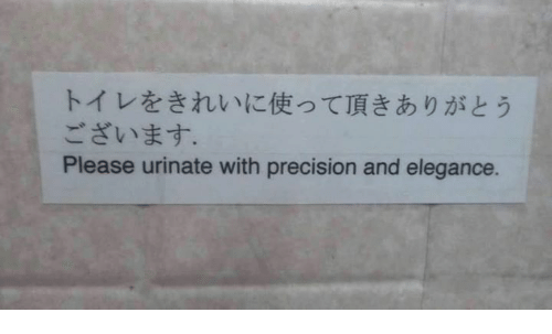 Dank Memes, Urine, and Urinal: トイレをきれいに使って頂きありがとう  ございます.  Please urinate with precision and elegance.