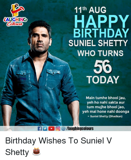 Auring: 11th AUG  LAUGHINO  Colours  HAPPY  BIRTHDAY  SUNIEL SHETTY  WHO TURNS  56  TODAY  Main tumhe bhool jau,  veh ho nahi sakta aur  tum mujhe bhool jao,  yeh mai hone nahi doonga  - Suniel Shetty (Dhadkan)  2 2回 汐/laughingcolours Birthday Wishes To Suniel V Shetty 🎂