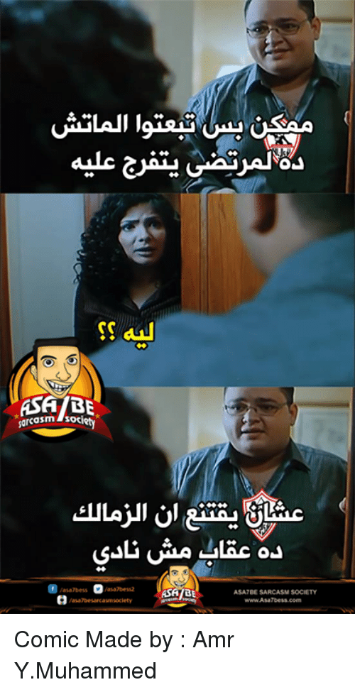 amr: arcasm  asaTbessasass  ASATBE SARCASM SOCIETY Comic Made by : Amr Y.Muhammed