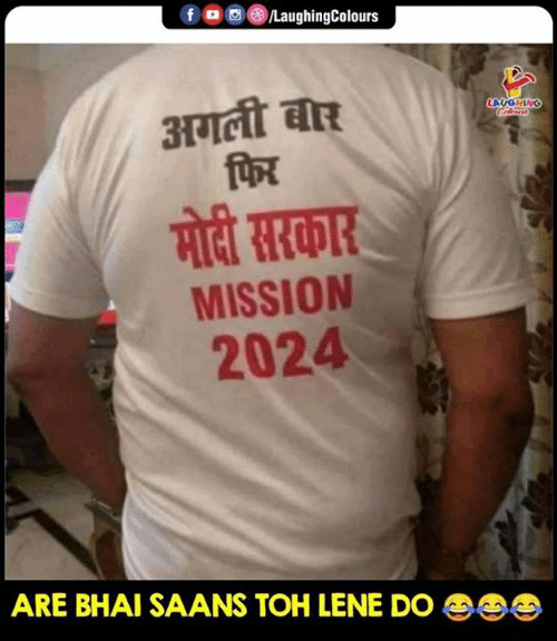 Bhai: fLaughingColours  MISSION  2024  ARE BHAI SAANS TOHLENE Do