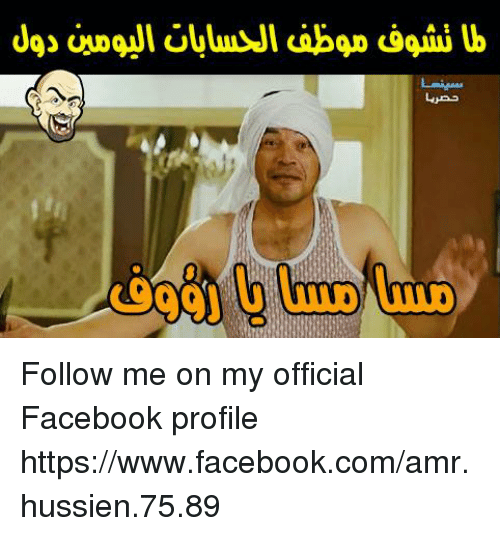 amr: Follow me on my official Facebook profile https://www.facebook.com/amr.hussien.75.89