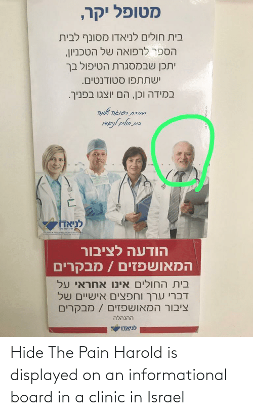 Clinic: Hide The Pain Harold is displayed on an informational board in a clinic in Israel