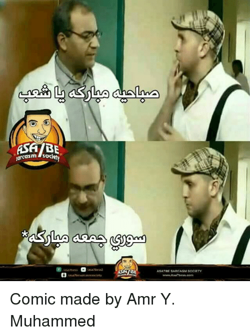 amr: orcasm socity  ASATBE SARCASM SOCIETY  www.AsaTbessCOM Comic made by Amr Y. Muhammed
