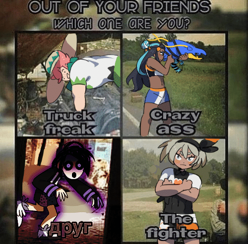 fighter: OUT OF YOUR FRIENDS  WHICH oNE aRE YOU?  Truck  freak  Crazy  ass  The  fighter  RAPYT